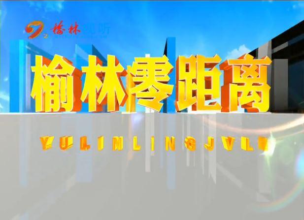 榆林零距离 2021-08-23
