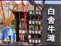 点击观看《走进乡村看小康 榆阳区白舍牛滩村:乡村美 旅游旺 农民富》