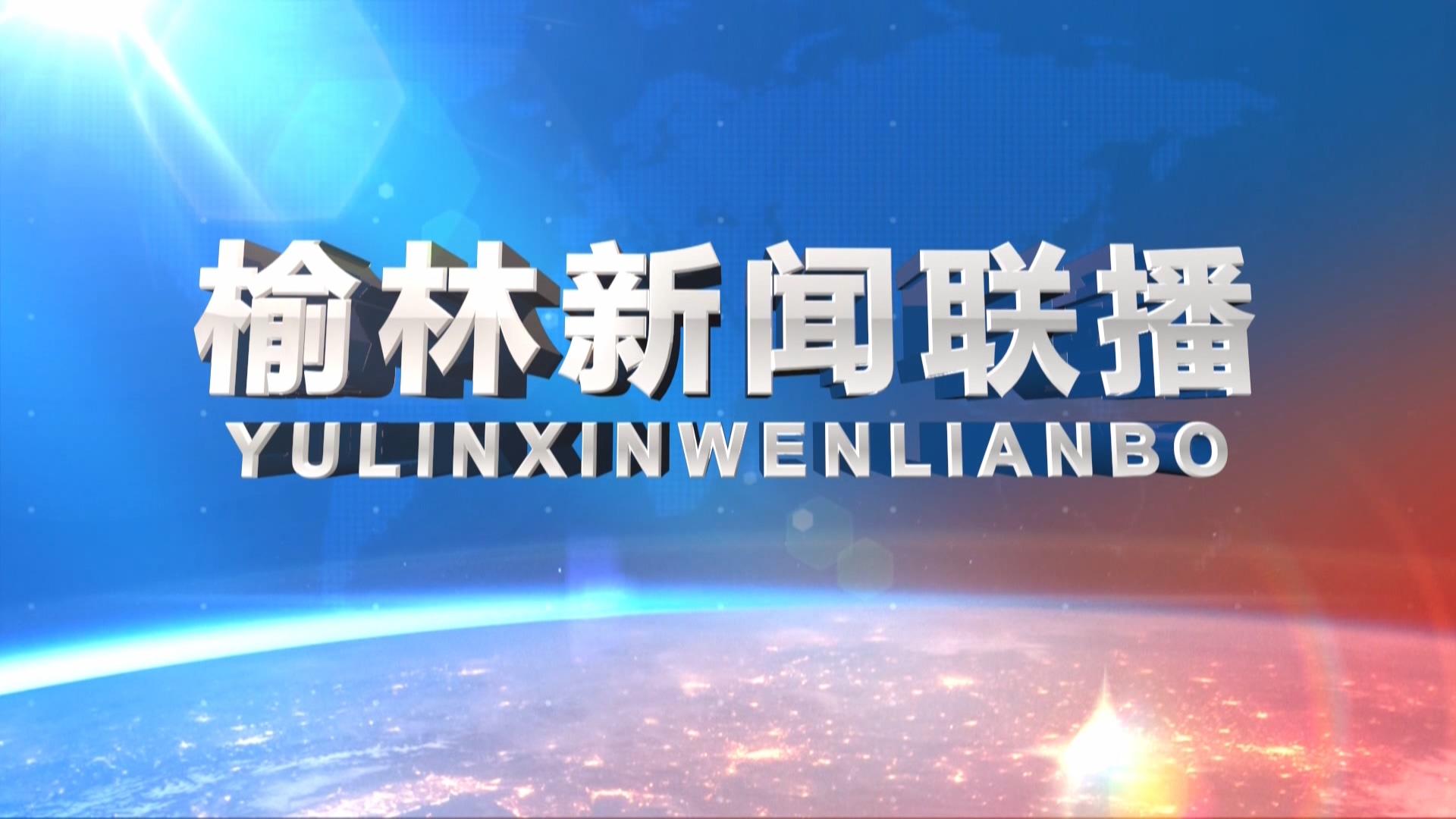 榆林新闻联播 2021-10-11