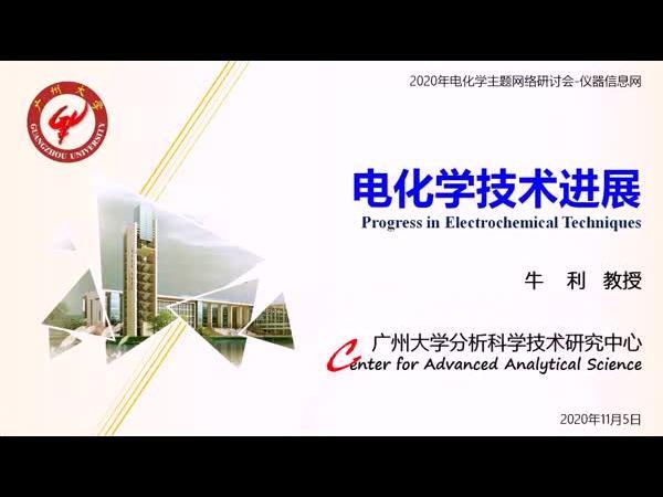 电化学技术进展