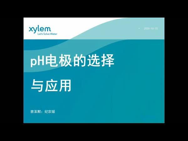 pH电极的选择与应用